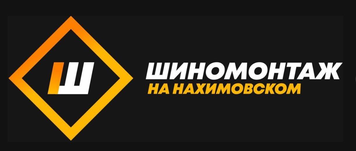 фотография Шиномонтажа на Нахимовском