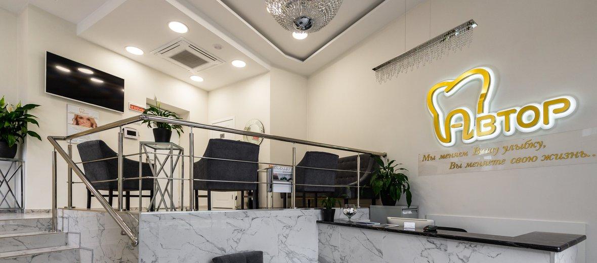 Фотогалерея - Медико-стоматологический центр Автор на проспекте Стачек