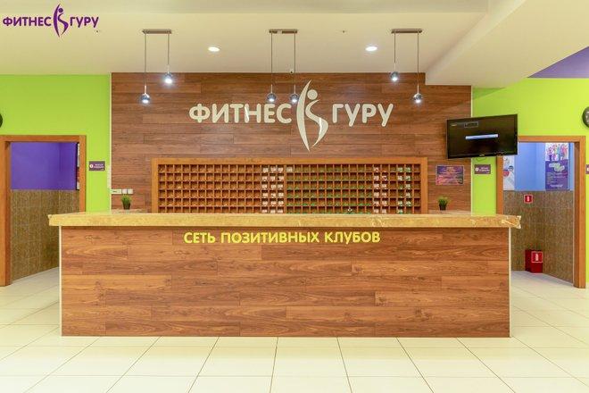 Фитнес клуб гуру в москве эротические шоу в екатеринбурге