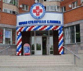 фотография Первая Столичная Клиника в Чехове