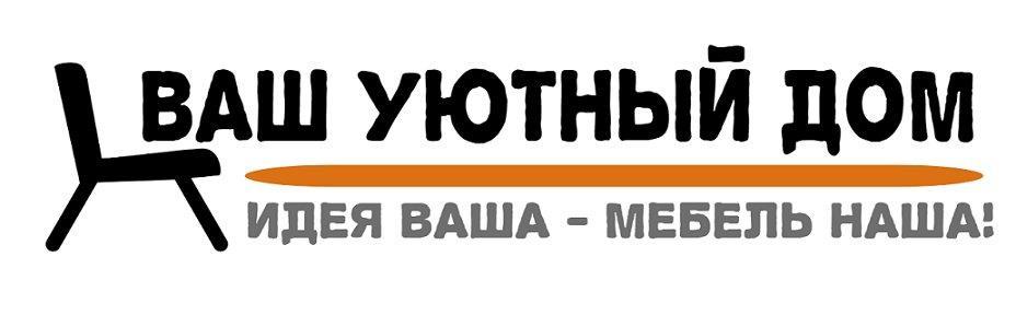 фотография Мебельного магазина Ваш Уютный Дом на Московской улице