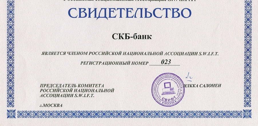 фотография СКБ-Банк на проспекте Космонавтов, 43