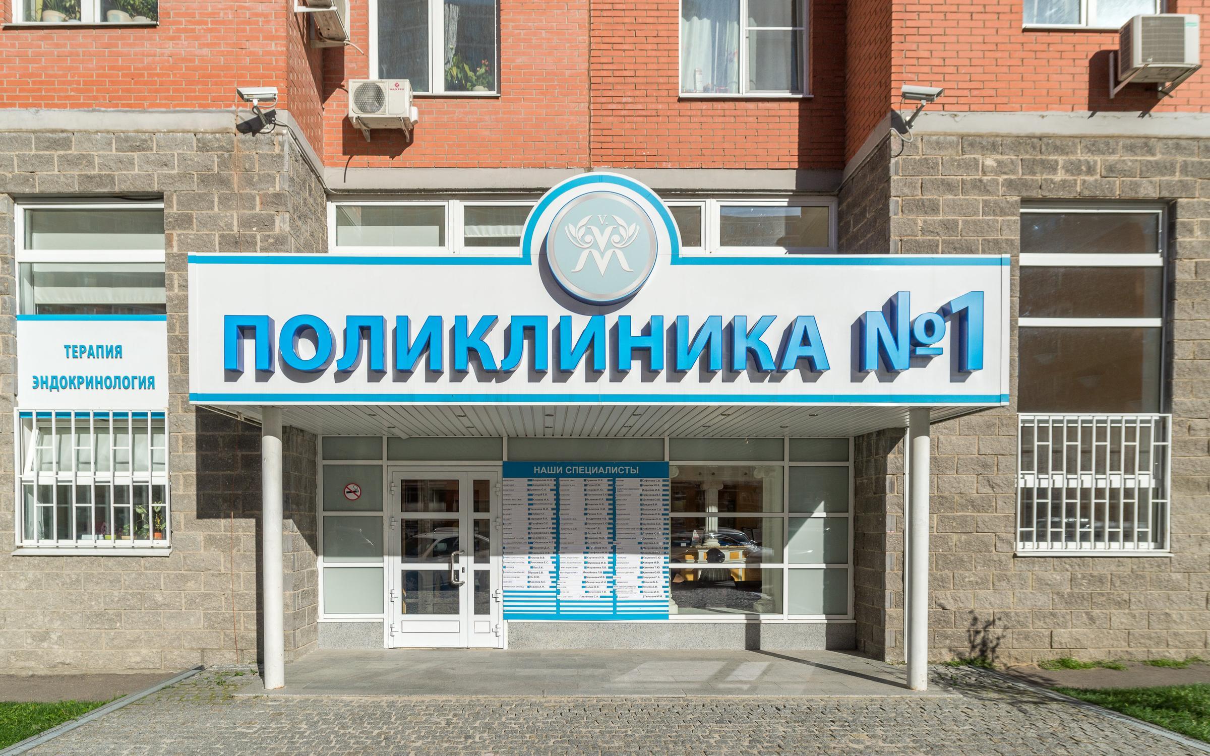 Областная больница центр офтальмологии