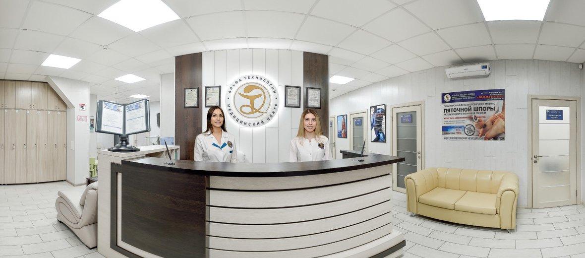 Фотогалерея - Медицинский центр Альфа Технологии
