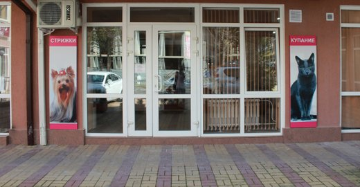 фотография Салона зоокрасоты на улице Ленина