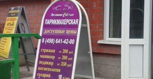 Цены в парикмахерских в долгопрудном