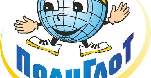 фотография Языкового центра ПолиГлот на Ростовской улице