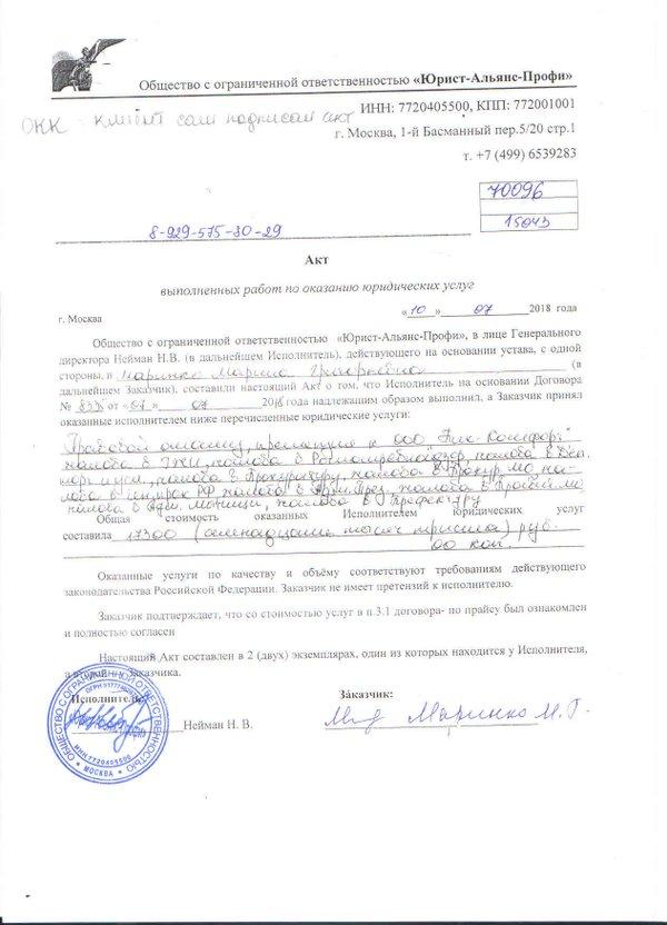 Чеки для налоговой Щипковский 1-й переулок трудовой договор для фмс в москве Комсомольский проспект