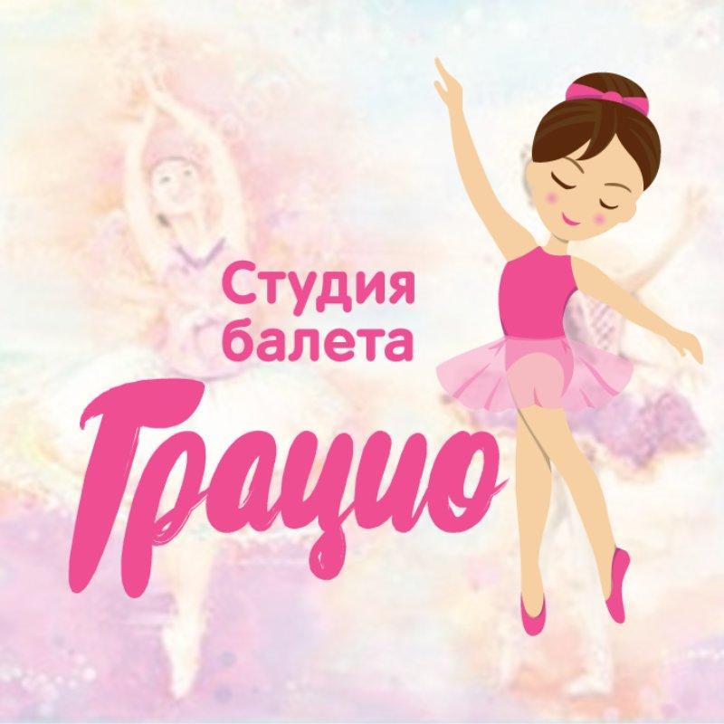 фотография Студии балета Грацио в ТЦ МегаГРИНН