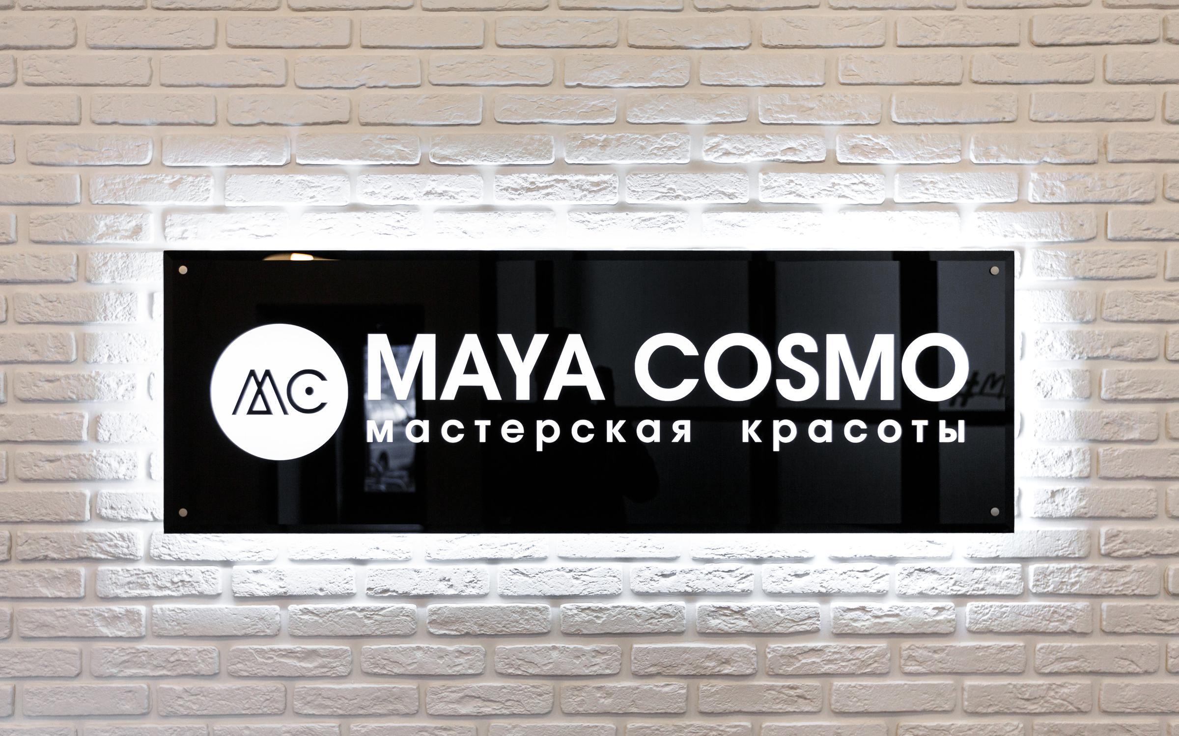 фотография Студии эстетической косметологии Maya cosmo в Советском районе