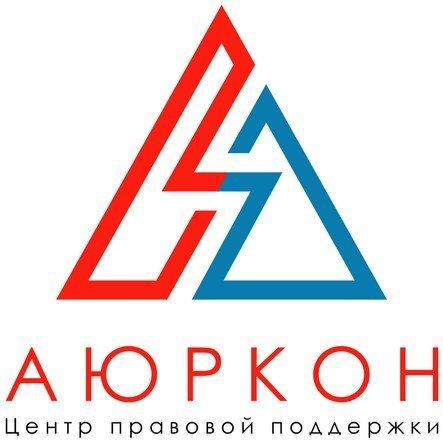 фотография Центра правовой поддержки Аюркон в Останкинском районе