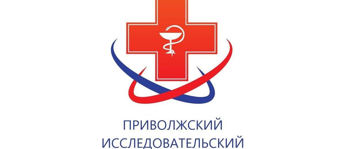 Фотогалерея - Приволжский федеральный медицинский исследовательский центр