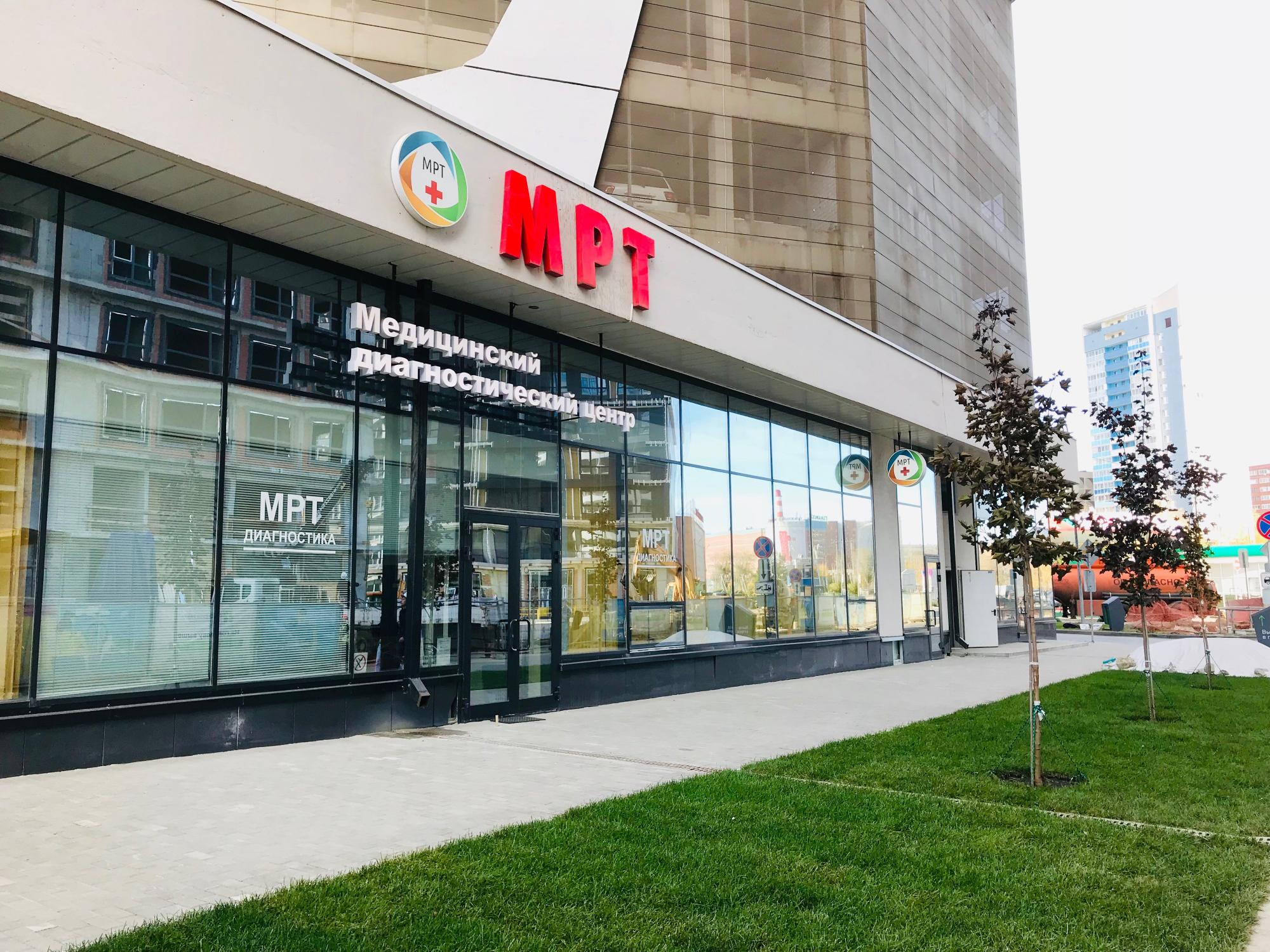 фотография Центра МРТ на улице Ткачей, 21