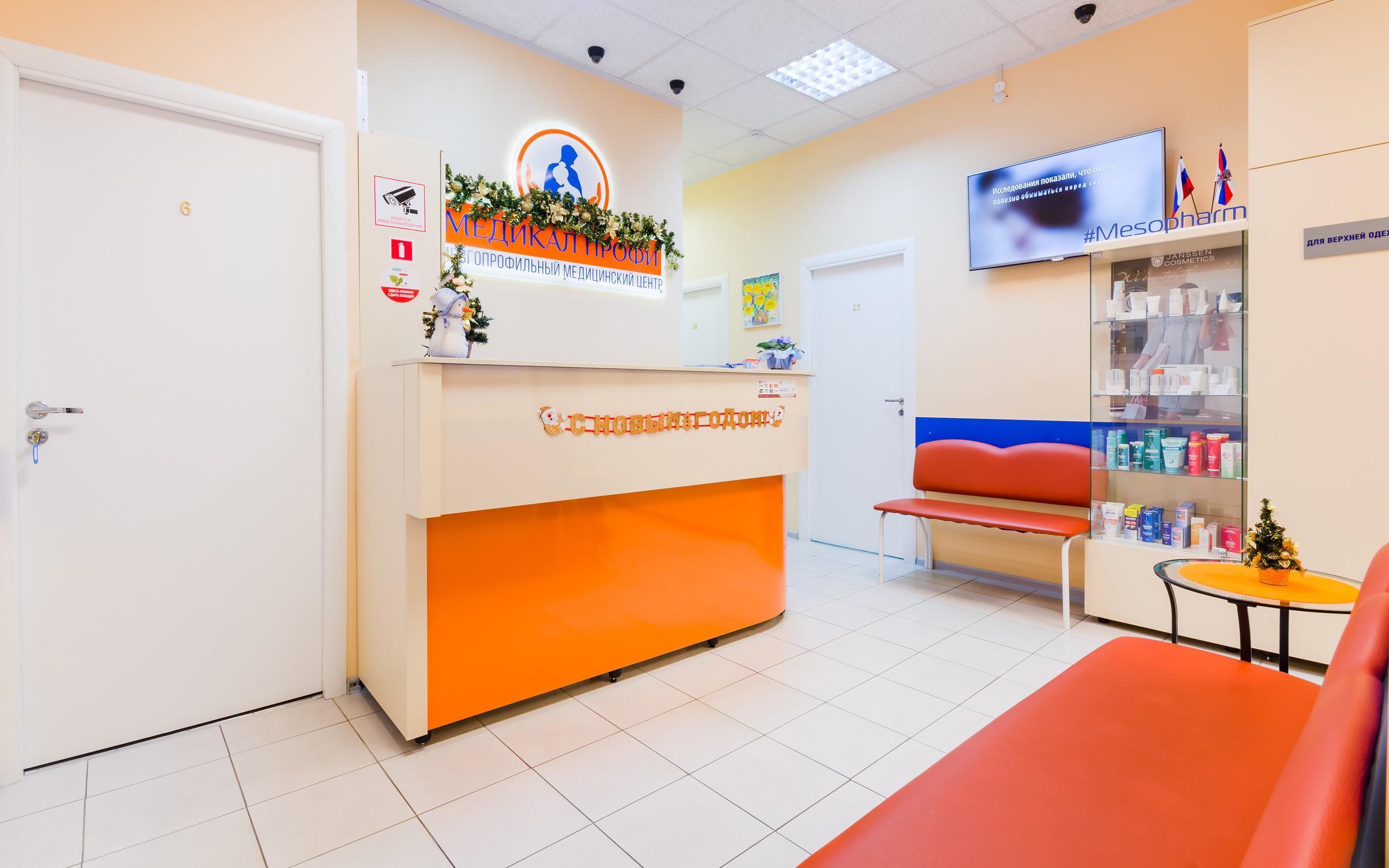 фотография Медицинского центра Медикал Профи на Центральном проспекте