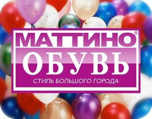6660fecc3 Обувной магазин Маттино на Боровском шоссе - отзывы, фото, каталог ...