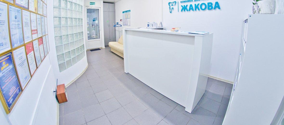 Фотогалерея - Стоматологическая клиника Доктора Жакова
