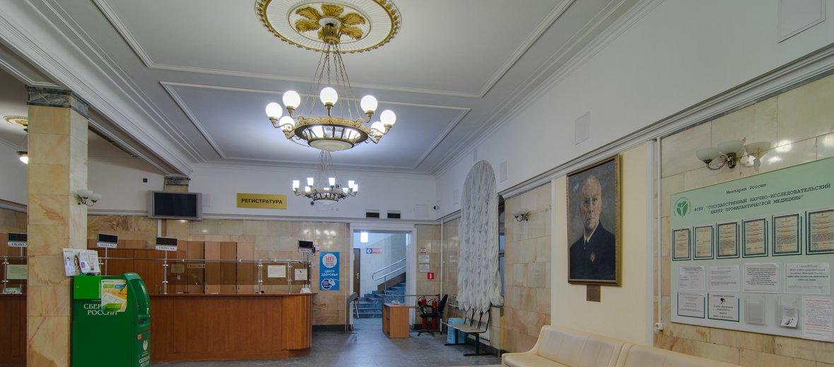 Фотогалерея - Государственный Научно-Исследовательский Центр Профилактической Медицины, г. Москва