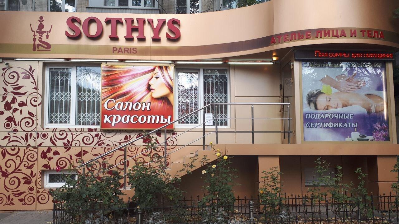 фотография Салона красоты Sothys на Коммунистическом проспекте
