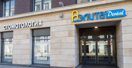 фотография Стоматологического центра Аэлита в Полтавском проезде