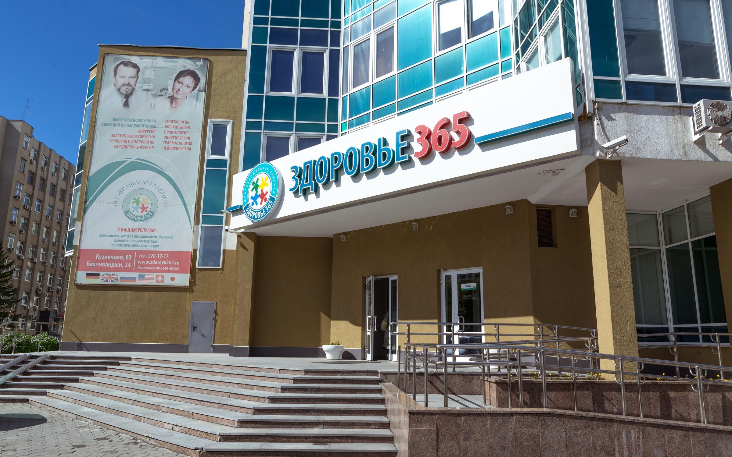 фотография Многопрофильной медицинской клиники Здоровье 365 на Кузнечной улице
