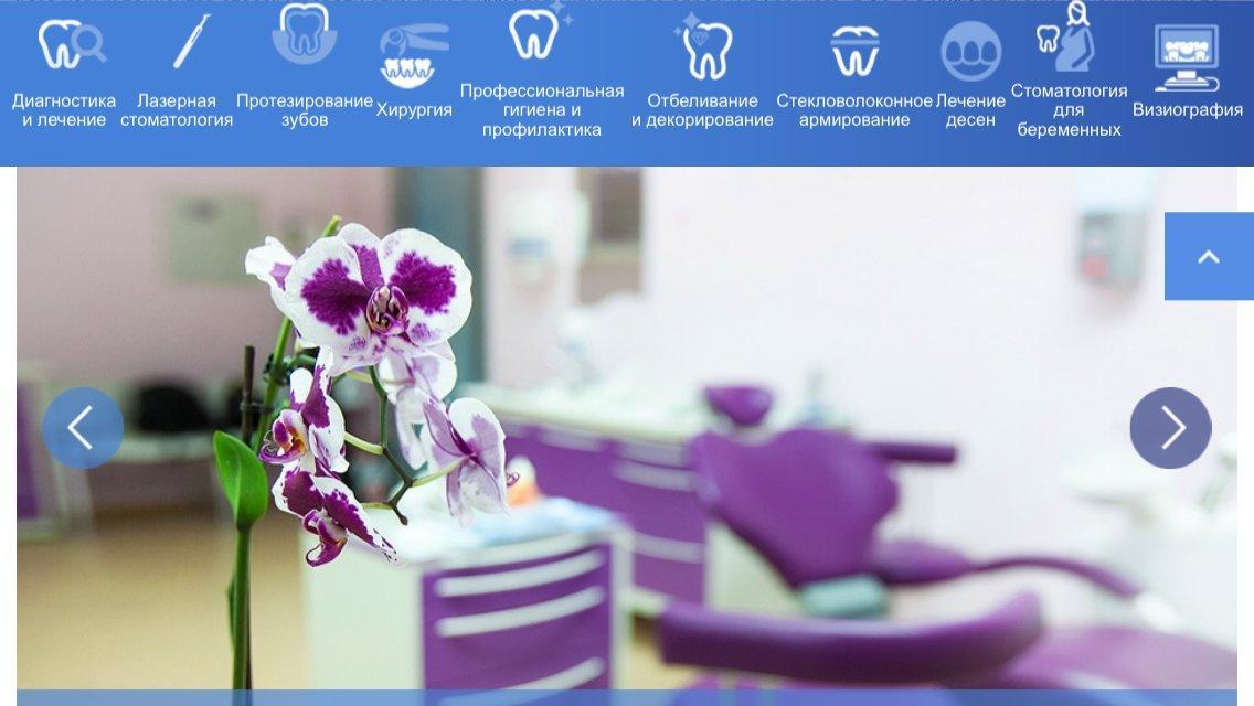 фотография Стоматологической клиники Династия на улице Лескова