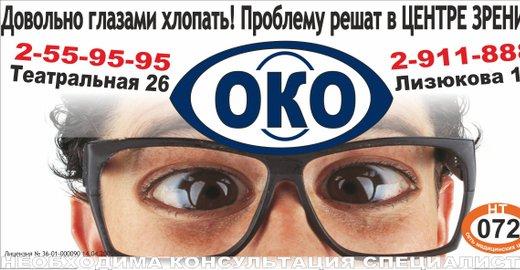 фотография Центра зрения Око на улице Генерала Лизюкова