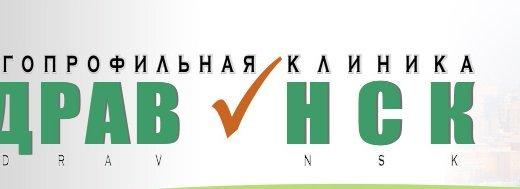 фотография Многопрофильной клиники ЗДРАВ-НСК на улице Щетинкина