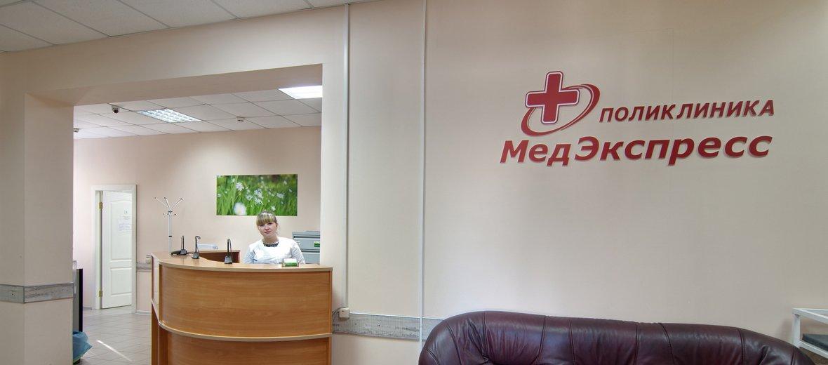 Фотогалерея - Поликлиника МедЭкспресс на Калиновской улице