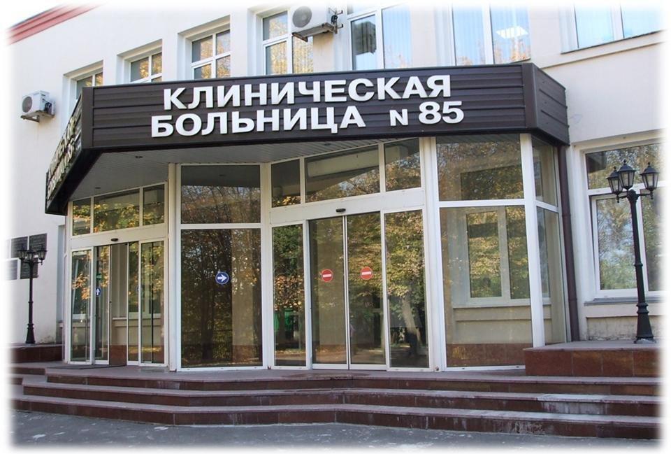 фотография ФМБА России Клиническая больница №85 на улице Москворечье
