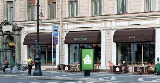 фотография Ресторана Кинг-понг на Большой Морской улице