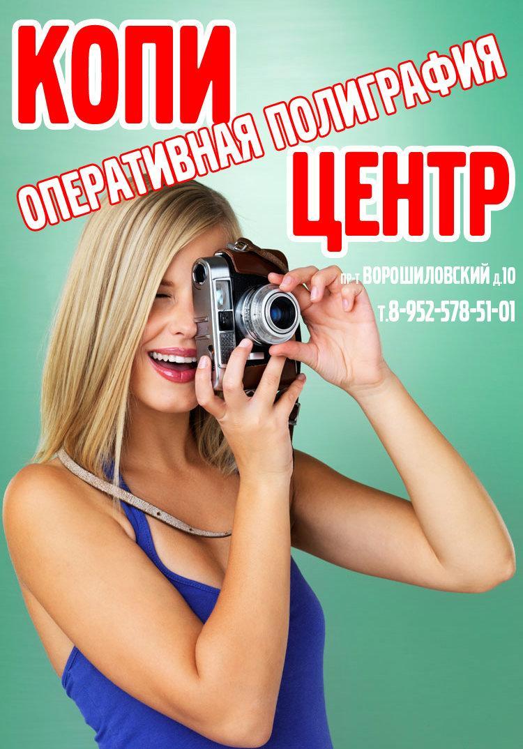 фотография Многопрофильного центра Мастер-ФОТО на Ворошиловском проспекте, 10