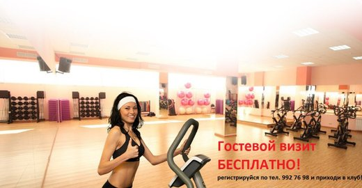 Fitness house бикини невская наталья