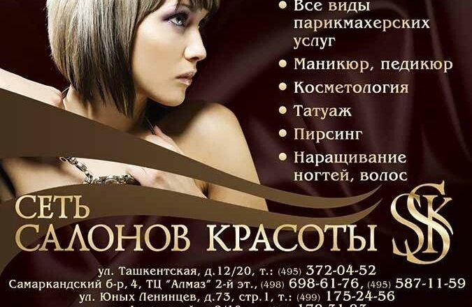 фотография Салона Фантазия в Кузьминках