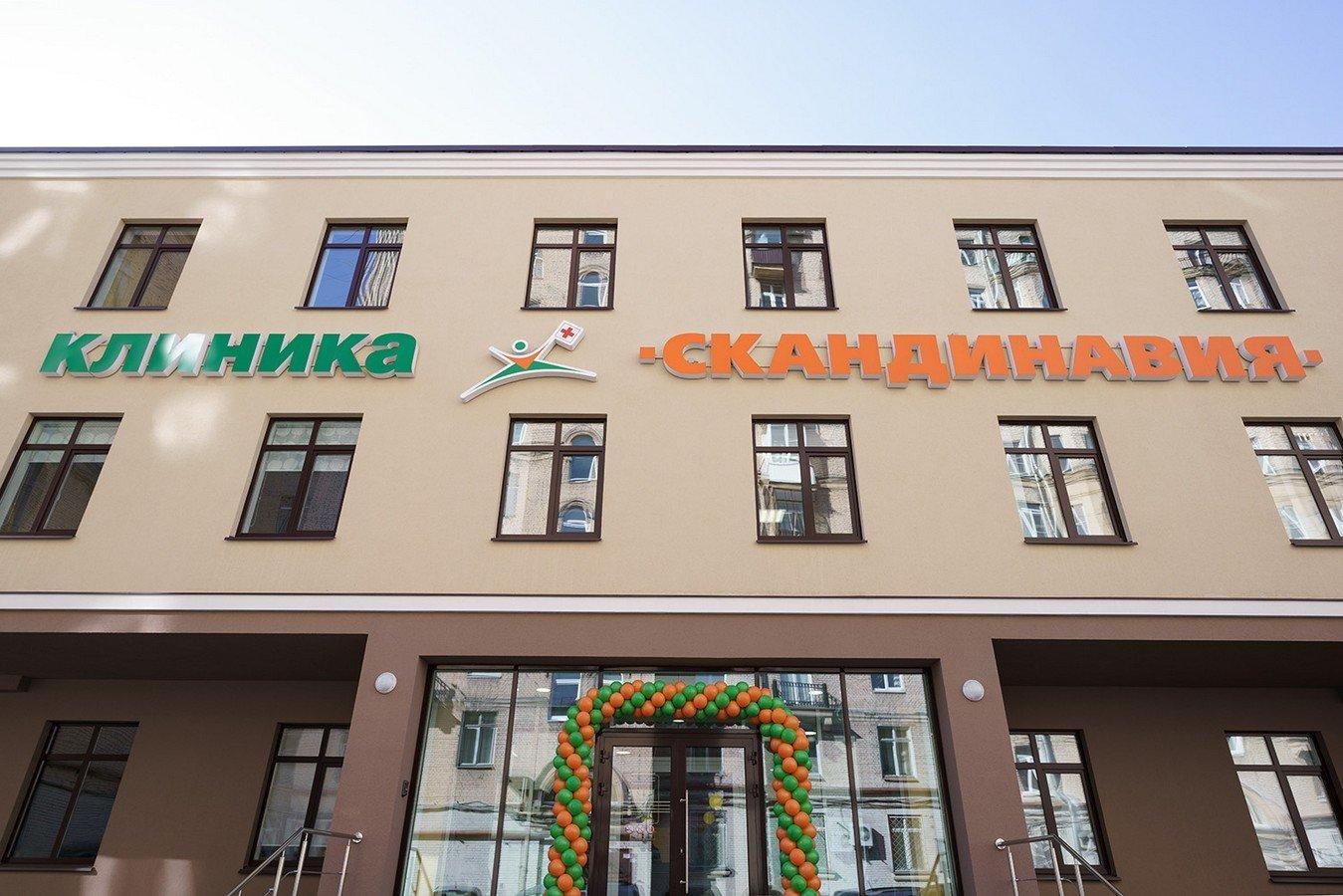 фотография Медицинского центра Скандинавия Московское отделение на Московском проспекте