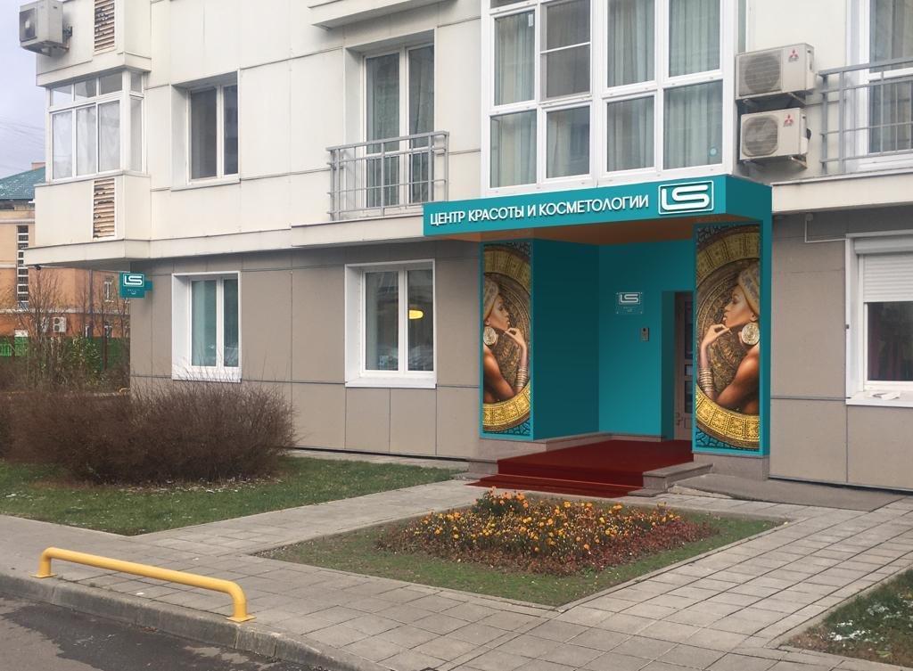 фотография Косметологического салона Ламис Филёвский парк