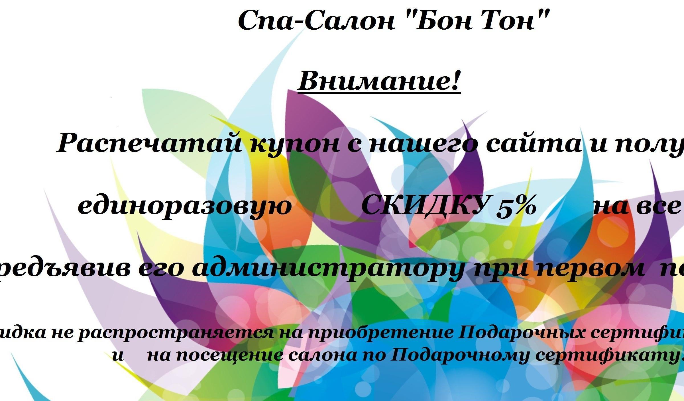 фотография Спа-салона Bon Ton на улице Пугачёва