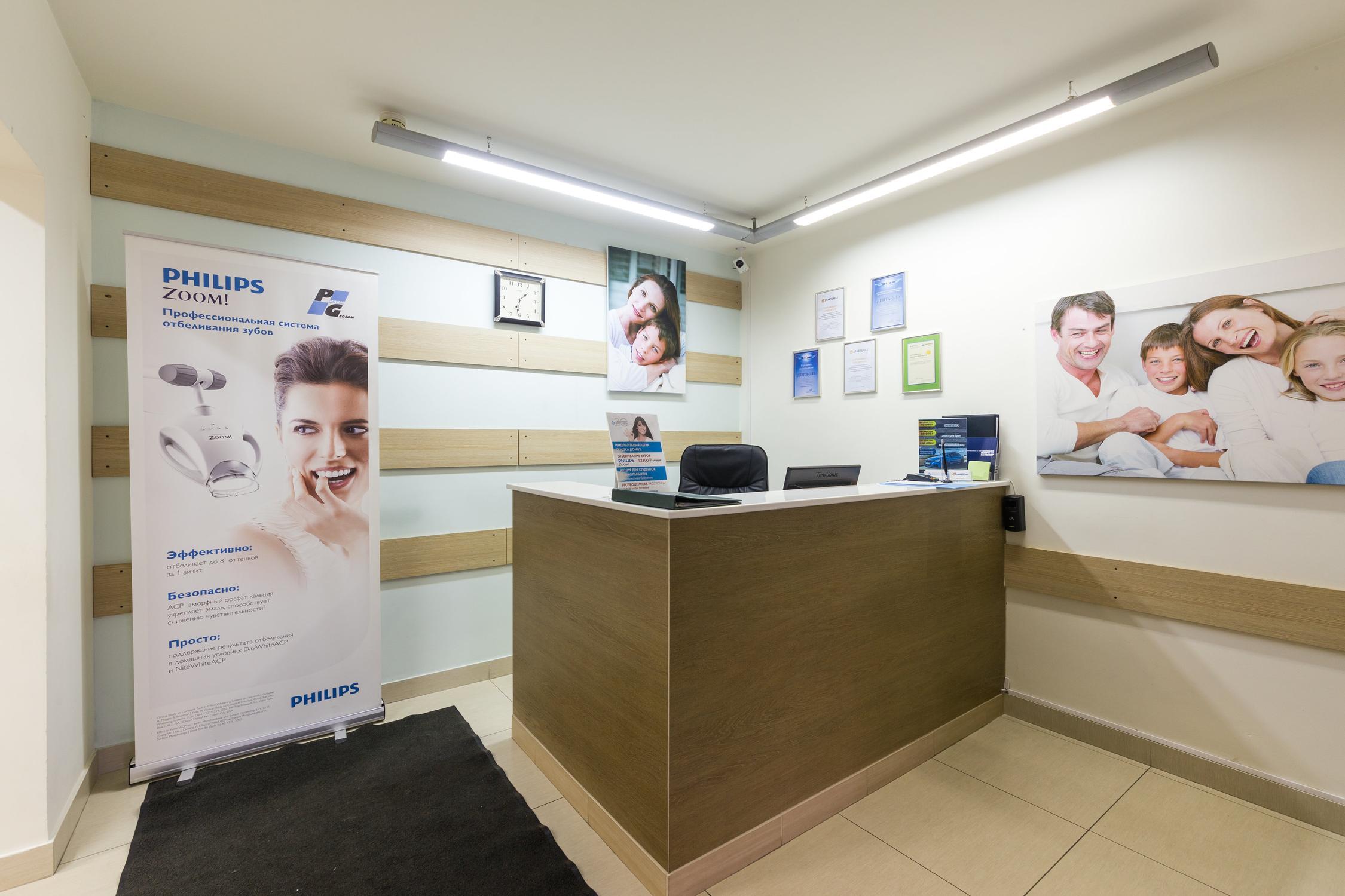 фотография Стоматологической клиники Дента-Эль на метро Бульвар Адмирала Ушакова