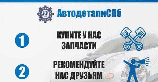e1771431d04 Интернет-магазин автозапчастей Автодетали СПб - отзывы