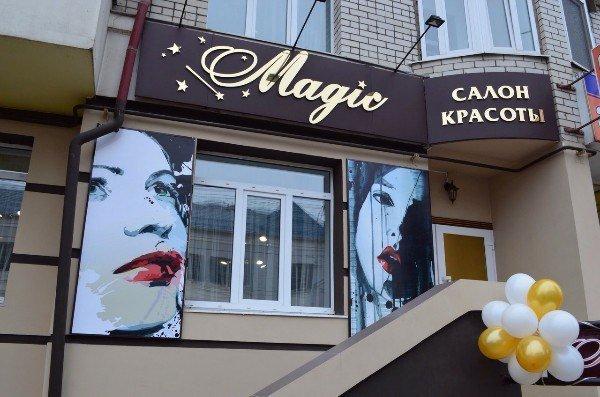 фотография Салона красоты Magic на улице Дуки