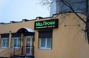 фотография Клиники МедПрофи на улице Дзержинского