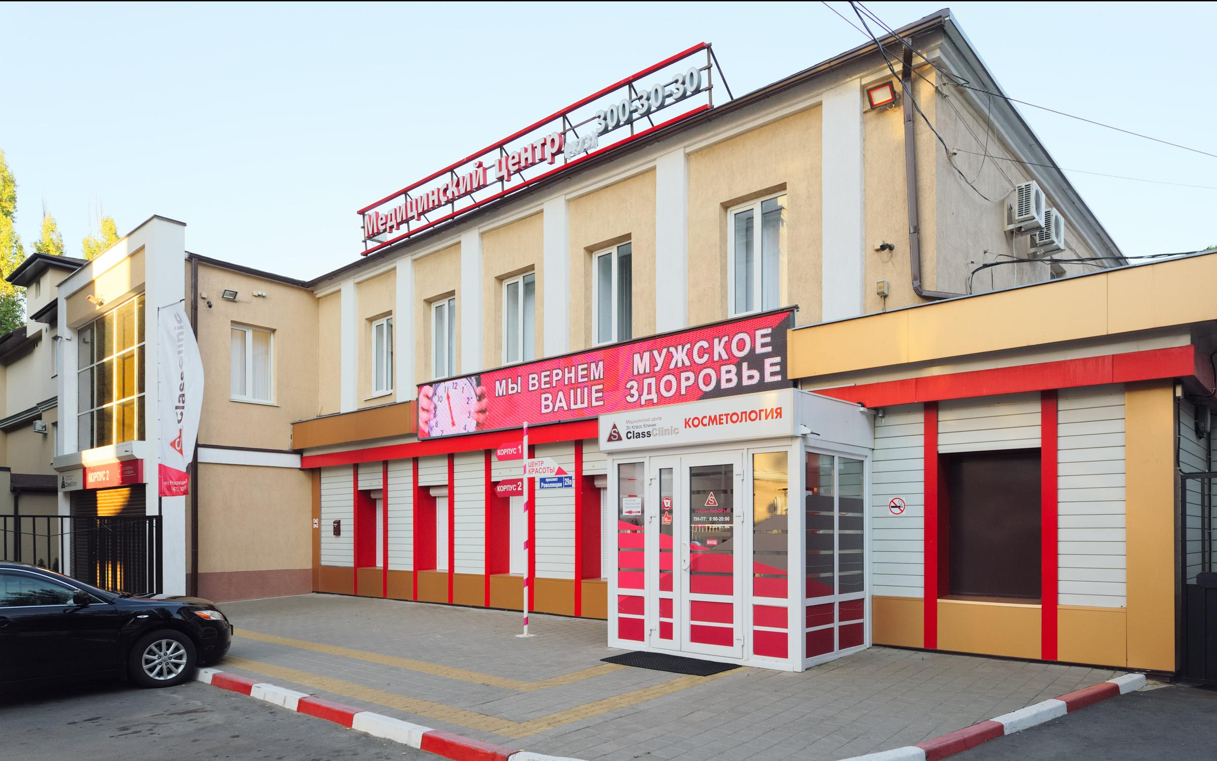 фотография Медицинского центра Эс Класс Клиник на проспекте Революции