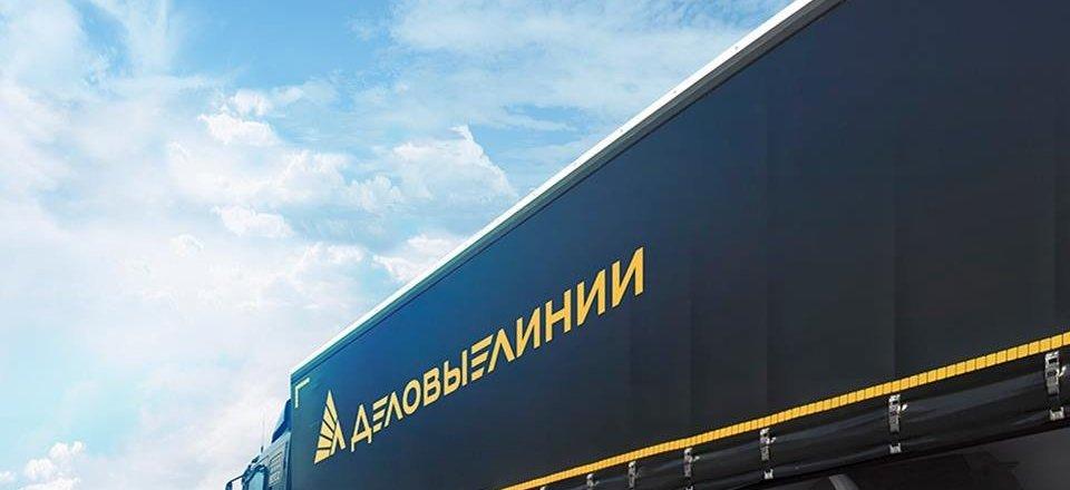фотография Транспортно-экспедиторской компании Деловые Линии в Сергиевом Посаде