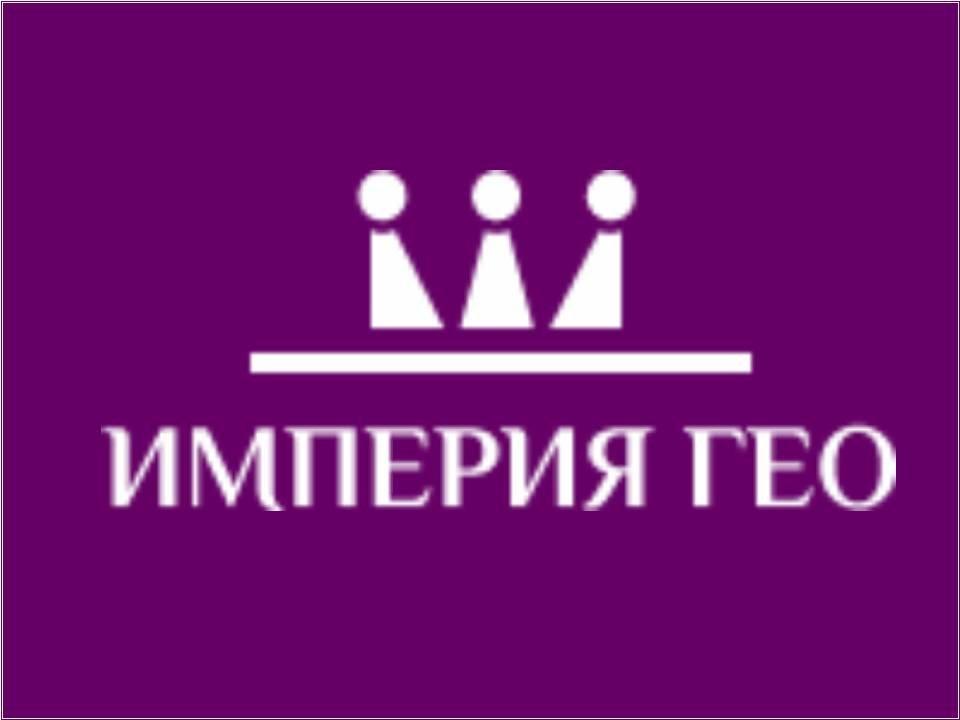 Официальный сайт империя группа компаний страхования компания ингосстрах официальный сайт