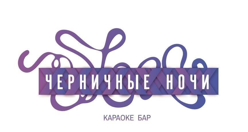 Фотогалерея - Караоке-бар Черничные Ночи