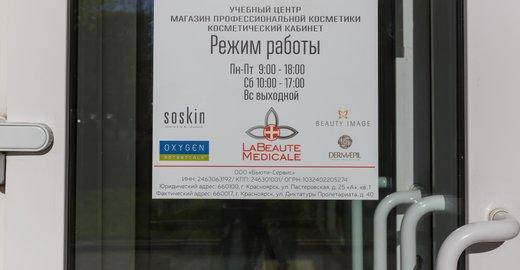 фотография Учебного центра АМОРЕ на улице Диктатуры Пролетариата, 40