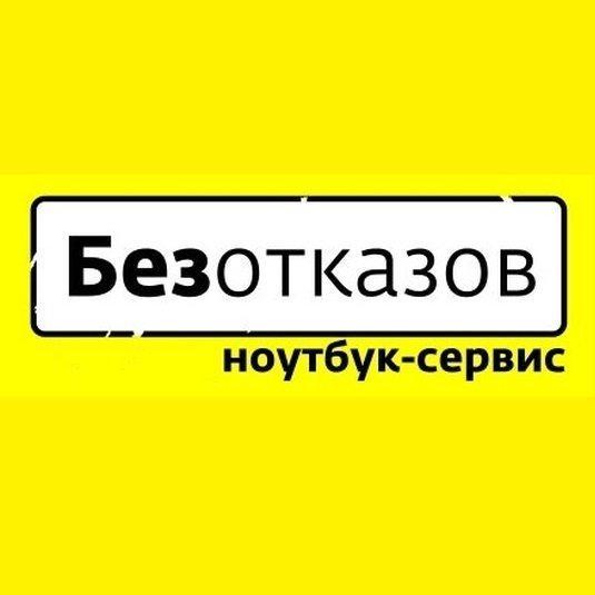 фотография Сервисный центр по ремонту ноутбуков и компьютеров Безотказов на улице Попова