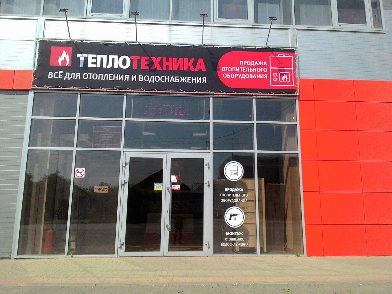 фотография Торгово-проектной компании Теплотехника в Прикубанском округе