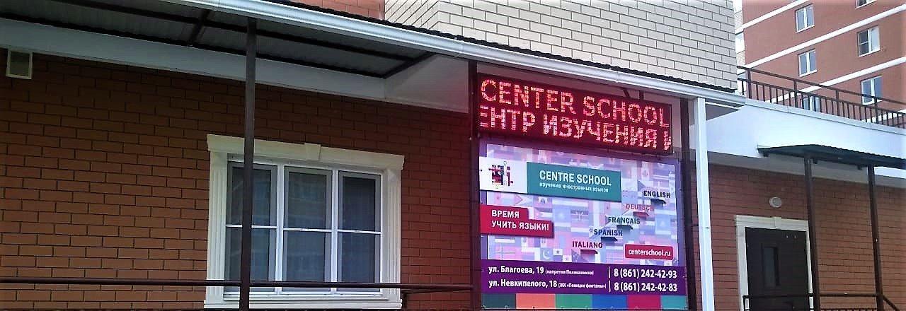 фотография Центра иностранных языков Centre School в Карасунском округе
