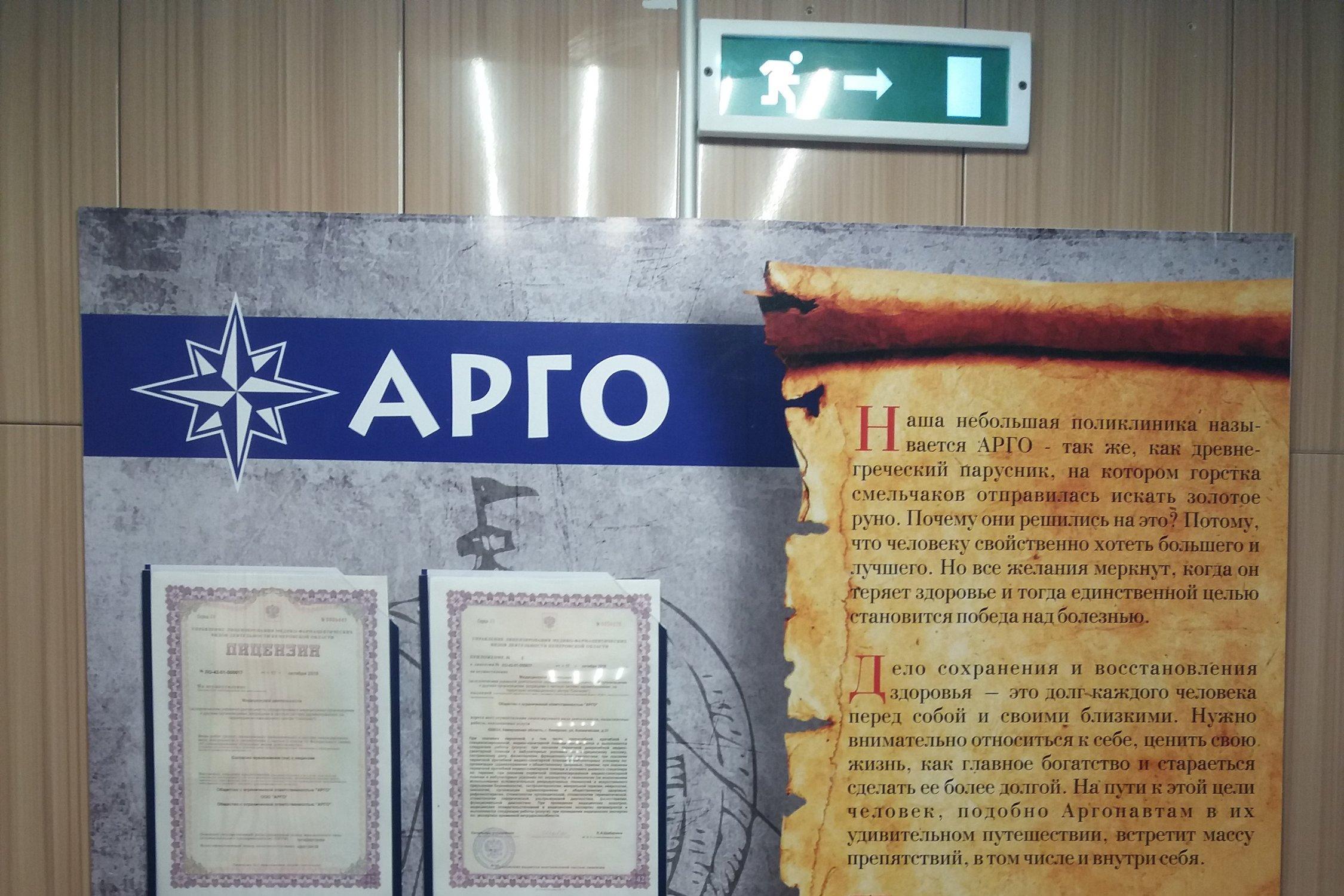 фотография Медицинского центра Арго на Космической улице