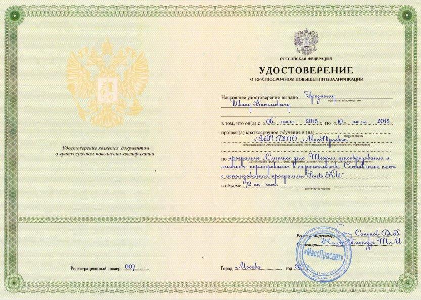 фотография Учебный центр подготовки сметчиков Масспросвет на метро Нагорная
